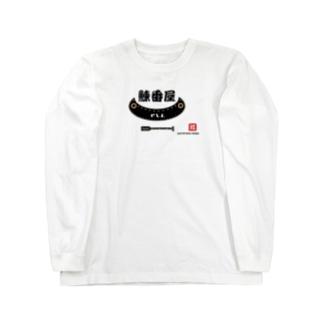 鰊番屋(舟) Long sleeve T-shirts