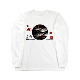 ニシン 岩内【鰊】生命たちへ感謝を捧げます。japan Long sleeve T-shirts
