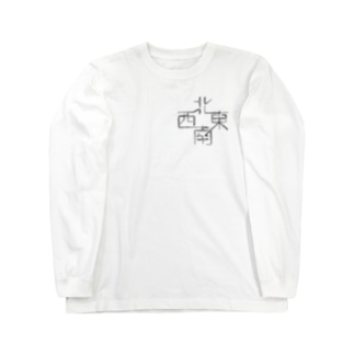 東西南北 Long sleeve T-shirts