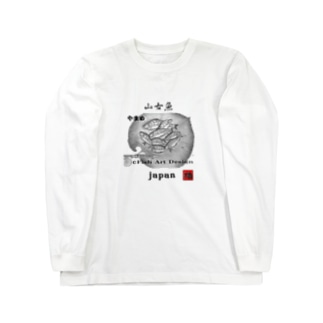 ヤマメ!(山女魚;yamame)  Long sleeve T-shirts