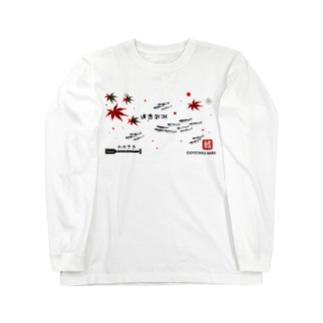 ワカサギ!達古武湖。あらゆる生命たちへ感謝を捧げます。  Long sleeve T-shirts