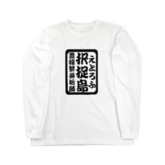 択捉島(エトロフ)生命たちへ感謝を捧げます。 Long sleeve T-shirts