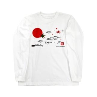 ワカサギ!石狩川。あらゆる生命たちへ感謝を捧げます。 Long sleeve T-shirts