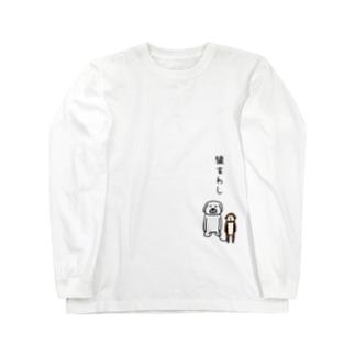 犬と猿まわし Long sleeve T-shirts