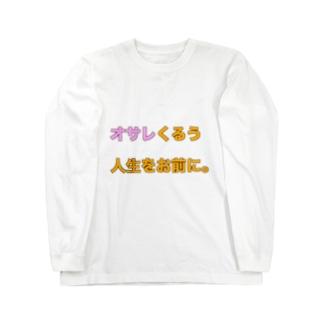 オサレくるう人生をお前に。 Long sleeve T-shirts