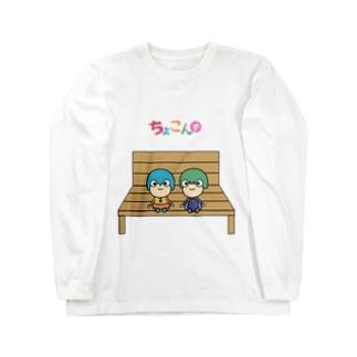 ちょこん座り(ちょこんず) Long sleeve T-shirts