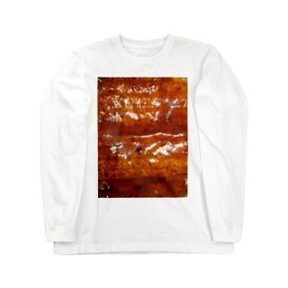 うなぎの蒲焼き Long sleeve T-shirts