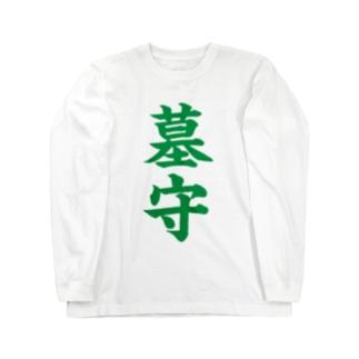 墓守(緑) Long sleeve T-shirts