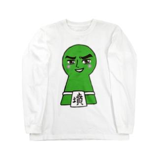墳どし Long sleeve T-shirts