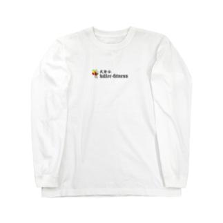 武塾会Official Long sleeve T-shirts