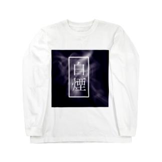 白煙 Long sleeve T-shirts