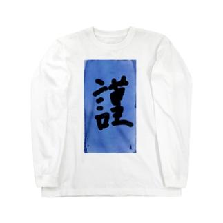 謹賀新年に掛けて作りました Long sleeve T-shirts