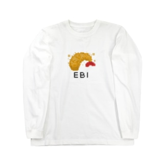 ドットなエビフライ Long sleeve T-shirts