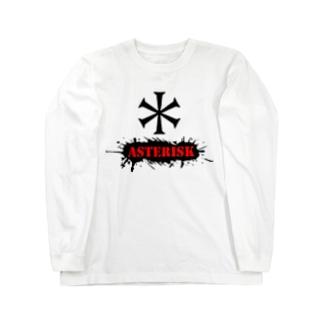 アスタリスク Long sleeve T-shirts