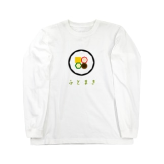 ふとまき。 Long sleeve T-shirts