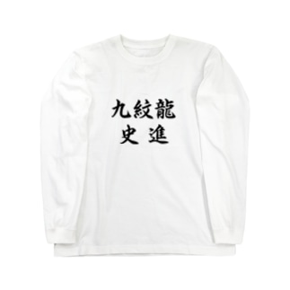 史進 Long sleeve T-shirts