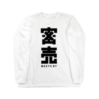 密売 -MEETS BY- Long sleeve T-shirts