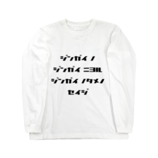 <BASARACRACY>人外の人外による人外のための政治(カタカナ・黒) Long sleeve T-shirts