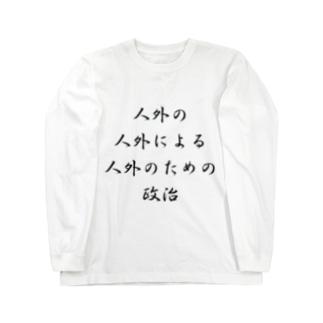 <BASARACRACY>人外の人外による人外のための政治(漢字・黒)  Long sleeve T-shirts