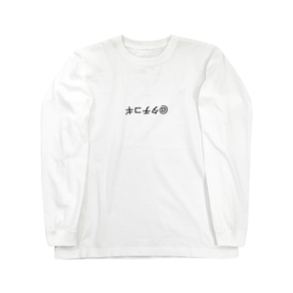 ママチャリ2 Long sleeve T-shirts