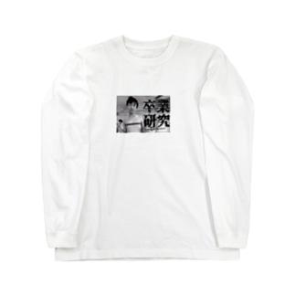 卒業研究公式グッズ Long sleeve T-shirts