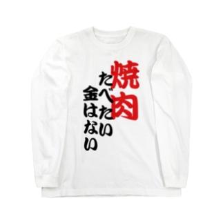 焼肉食べたいけどお金がない人のTシャツ Long sleeve T-shirts
