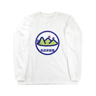 パ紋No.3203 見岳保育園 Long sleeve T-shirts