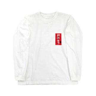 鋼鉄女子 Long sleeve T-shirts