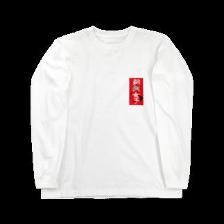 メタルハウスの鋼鉄女子 Long sleeve T-shirts