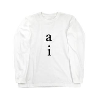 人工知能 Long sleeve T-shirts