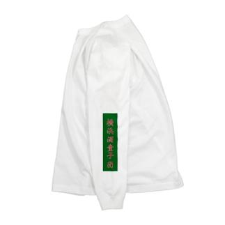 横浜ボーイ酒カウトの横浜酒童子団御札 Long Sleeve T-Shirt