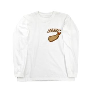 エビフリャー Long sleeve T-shirts