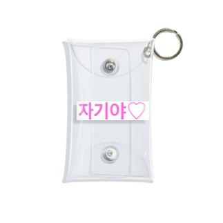 よく使うひとこと韓国語!자기야♡ver. Mini Clear Multipurpose Case