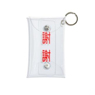 謝謝 Mini Clear Multipurpose Case