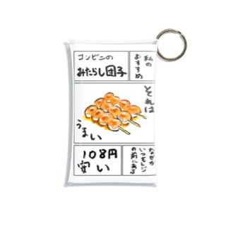 コンビニのみたらし団子 Mini Clear Multipurpose Case