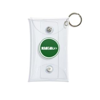 最後のミイコの東京直行楽しい Mini Clear Multipurpose Case