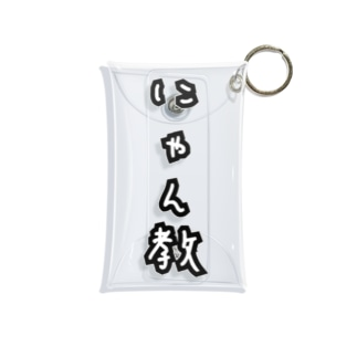 にゃん教 Mini Clear Multipurpose Case