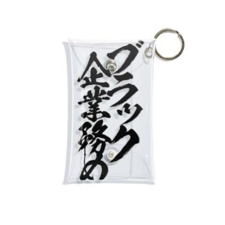 ブラック企業務め/黒文字 Mini Clear Multipurpose Case
