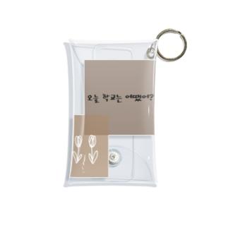 오늘 학교는 어땠어? 韓国語❁文字グッズ Mini Clear Multipurpose Case