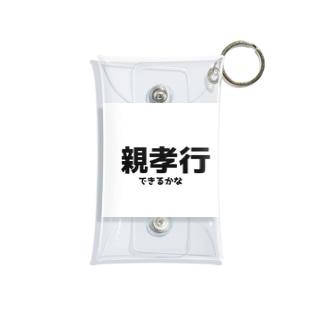 親孝行 Mini Clear Multipurpose Case