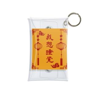眠たいナチャイナ Mini Clear Multipurpose Case