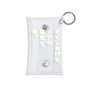 たくしあげた… Mini Clear Multipurpose Case