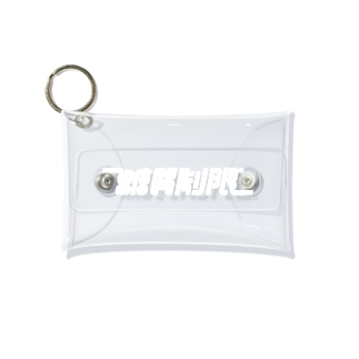 糖質制限 Mini Clear Multipurpose Case