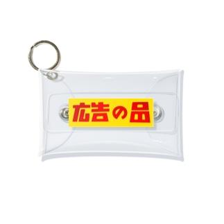 広告の品 Mini Clear Multipurpose Case