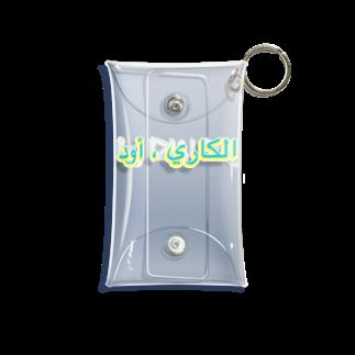 NOの「カレーなら食べたい」アラビア語2 Mini Clear Multipurpose Case