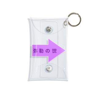 弥勒の世 Mini Clear Multipurpose Case