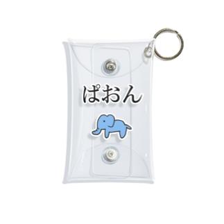 ぱおん Mini Clear Multipurpose Case
