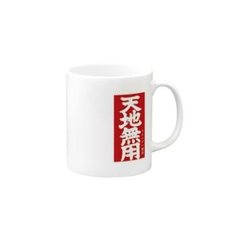天地無用 Mugs