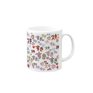 すきスキすき(グレー)  Mugs