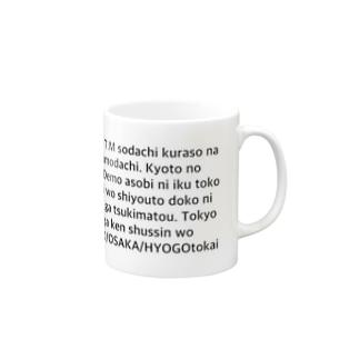 SHIGA kuro Mugs